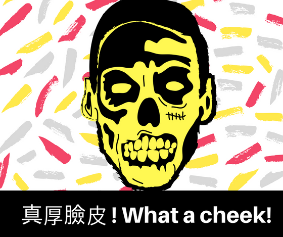 厚臉皮=thick cheek?