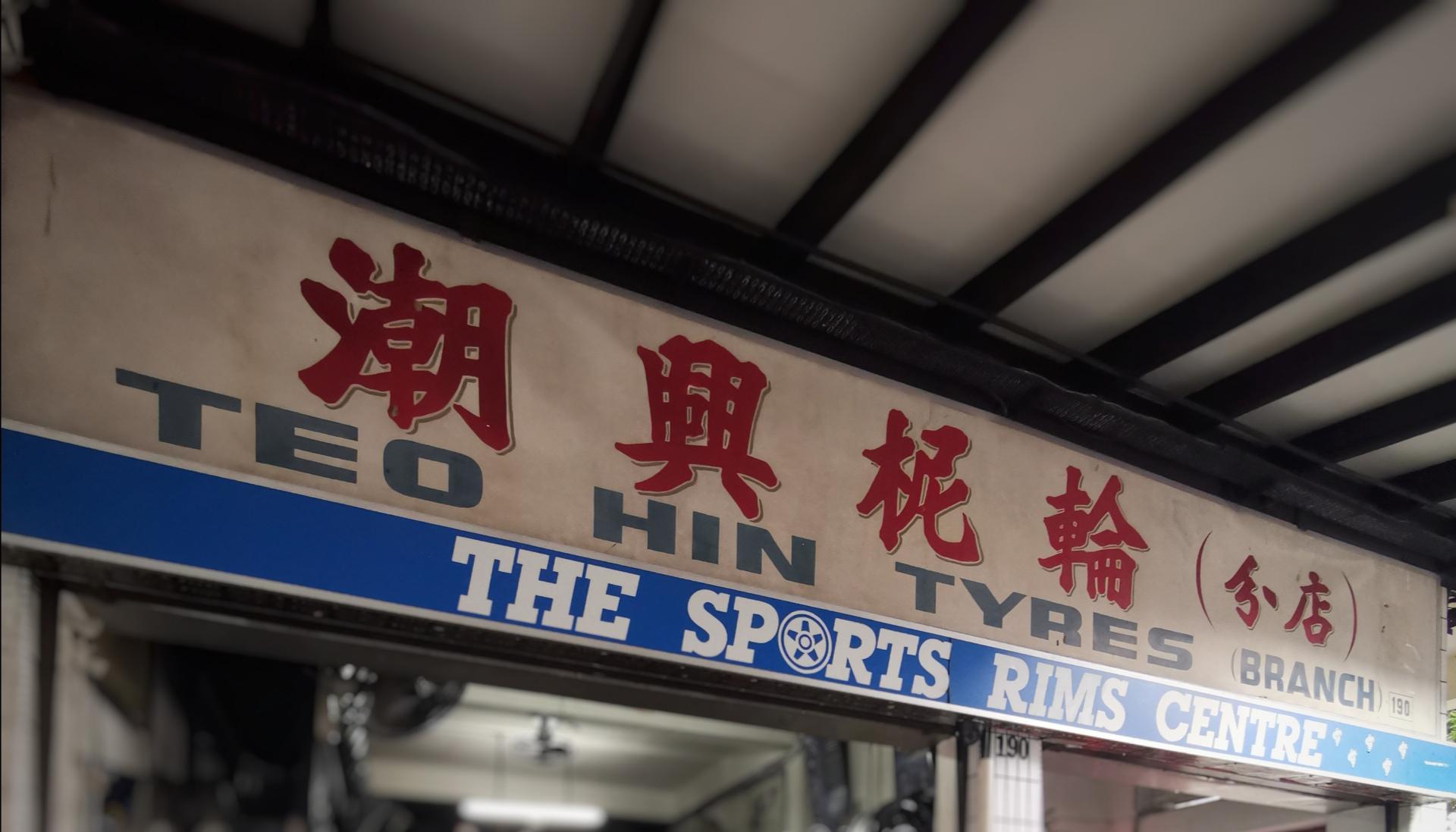 Teo Hin Tyres