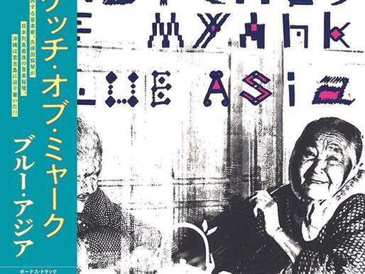 名作『Sketches of MYAHK』が久保田麻琴自身によるリマスタリングで「レコードの日」にスペシャル仕様で初アナログ化!