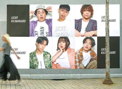 TUFF VINYL × CINRA コラボ企画 LUCKY KILIMANJARO「エモめの夏 / HOUSE」初の7インチ!2020.09.23 リリース!