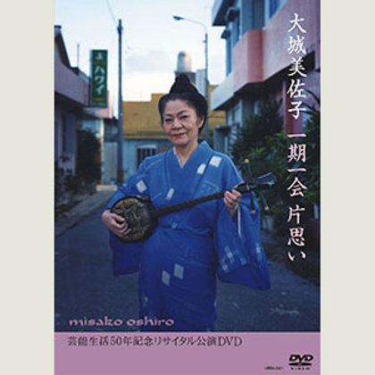 大城美佐子 / 一期一会片思い (DVD) / UBBA-2001