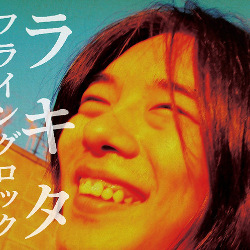 ラキタ / フライングロック (CD) / UBCA-1025