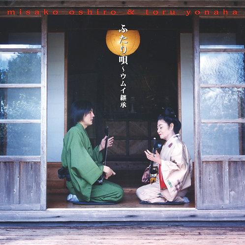 大城美佐子&よなは徹 / ふたり唄~ウムイ継承 (CD) / UBCA-1018