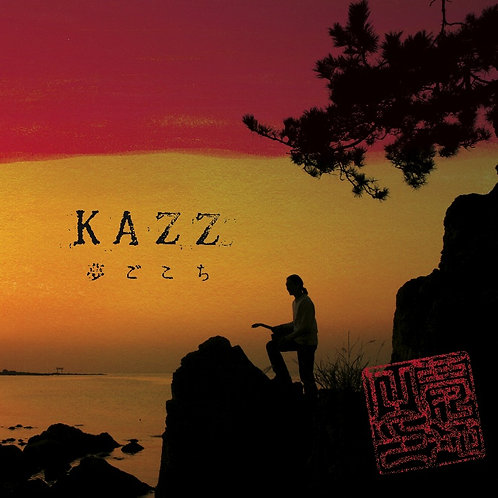 KAZZ / 夢ごこち (CD) / UBCA-1033