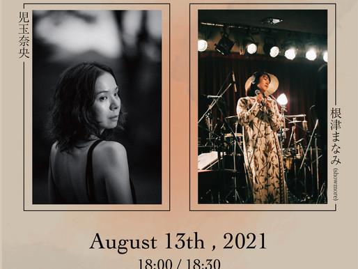 児玉奈央 × 根津まなみ(showmore)ツーマンライブ@duo MUSIC EXCHANGE が2021.8.13に決定!