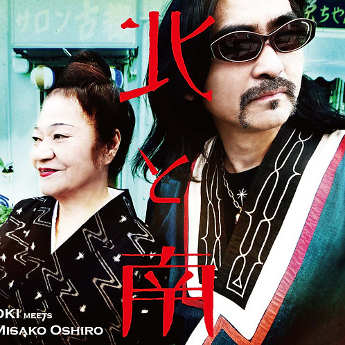 OKI meets 大城美佐子 / 北と南 (CD) / UBCA-1026