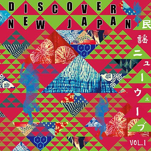 """V.A. 大石始 監修 /  """"DISCOVER NEW JAPAN 民謡ニューウェーブ VOL.1""""(CD) / UBCA-1029"""
