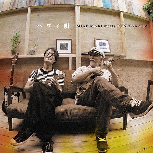 マイク眞木 meets 高田漣 / ハワイ唄 (CD) / UBCA-1014