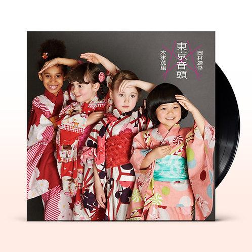 木津茂里×岡村靖幸 / 東京音頭 TOKYO RHYTHM / (7inchアナログ盤) / UBKA-9001