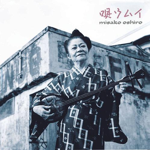 大城美佐子 / 唄ウムイ (CD) / UBCA-1008