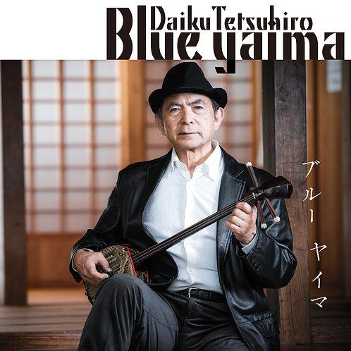 大工哲弘 / BLUE YAIMA (CD) / UBCA-1032