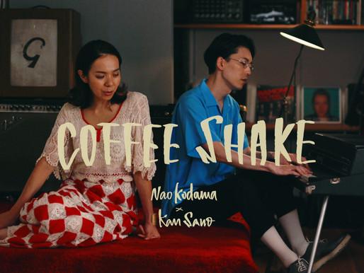 Nao Kodama × Kan Sano「コーヒー・シェイク」MUSIC VIDEO完成!