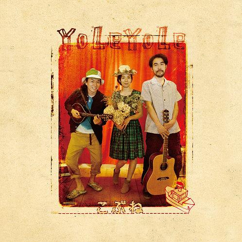 YoLeYoLe / こぶね (CD) / UBCA-1046