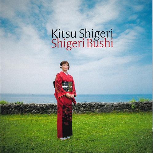 木津茂里 / SHIGERI BUSHI (CD) / UBCA-1040