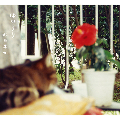 中山うり / ホロホロ (CD) / UBCA-1031