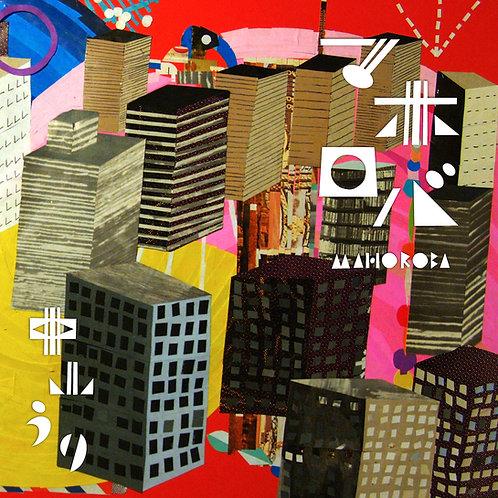 中山うり / マホロバ (CD) / UBCA-1052