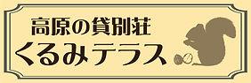高原の貸別荘くるみテラス様 JPEGデータ (3).jpg