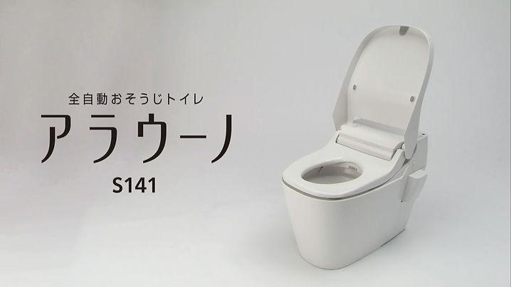 全自動お掃除トイレ.jpg
