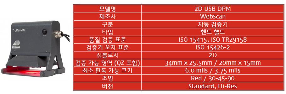 Webscan 2D DPM 검증기 (핸디 타입)