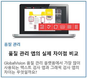 GlobalVision 블로그