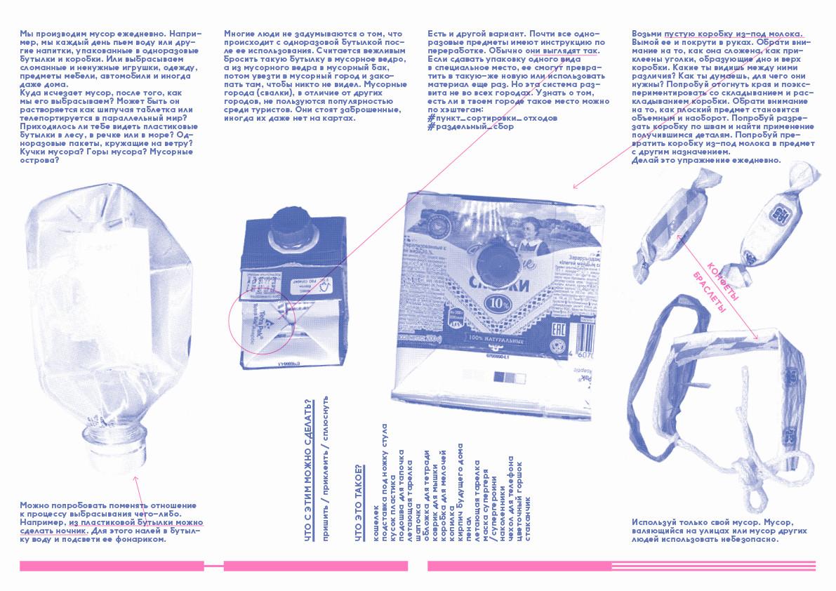 ne_detskij_magazine_10.jpg