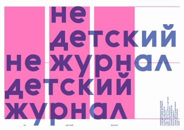 Anastasya Kizilova «Magazine (Not) for Kids»