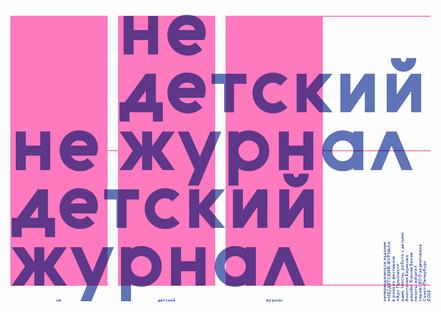 Анастасия Кизилова «Не/детский журнал»