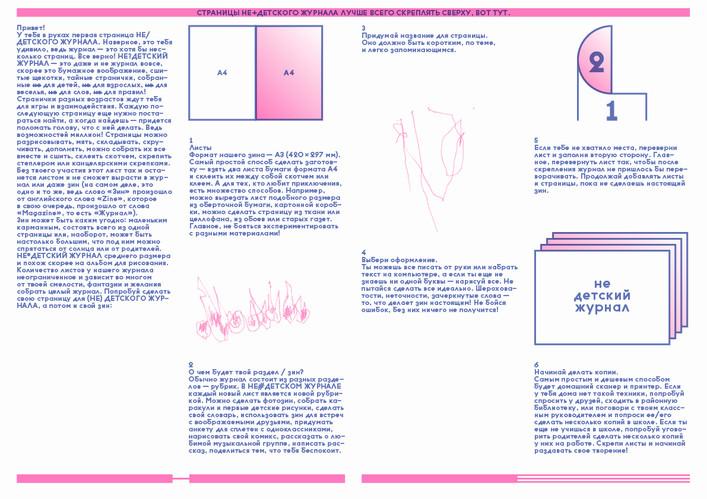 ne_detskij_magazine_2.jpg