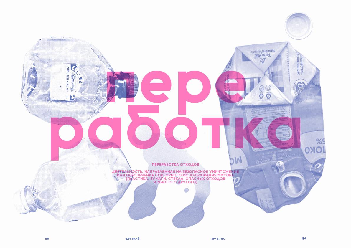 ne_detskij_magazine_9.jpg