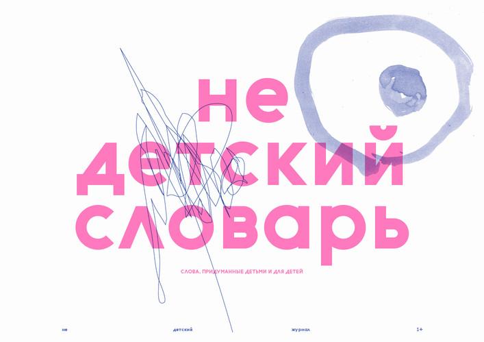 ne_detskij_magazine_7.jpg