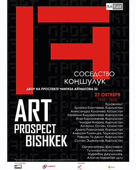 Бишкек.jpg