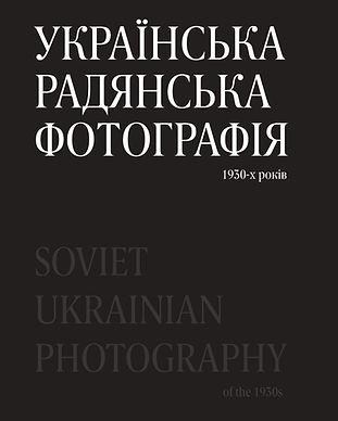 Dostliev_ukrsovphoto1_page-0001.jpg