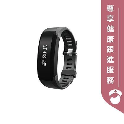 eHC智能手環 - 專享健康管理服務