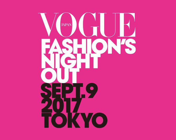 VOGUE JAPAN FASHION'S NIGHT OUT 2017に参加しています