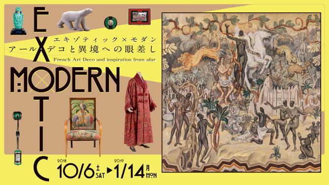 東京都庭園美術館にて期間限定販売いたします