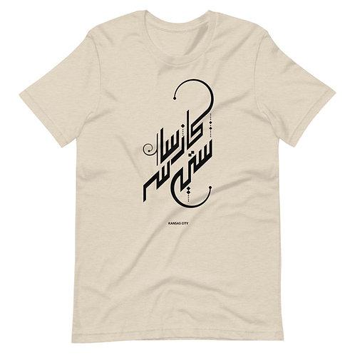 Short-Sleeve Unisex T-Shirt Kansas city Arabic typography