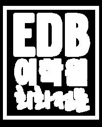 edb로고.png