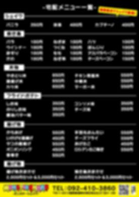 200608配達A5チラシ(シェイク追加)olウラ.jpg