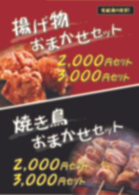 ★200109_配達POPまとめ(B5)個人宅ver_ページ_6.jpg