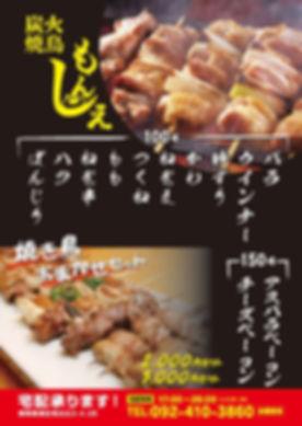 ★200109_配達POPまとめ(B5)個人宅ver_ページ_2.jpg
