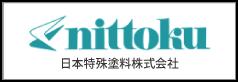 日本特殊塗料株式会社