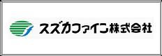 スズカファイン株式会社