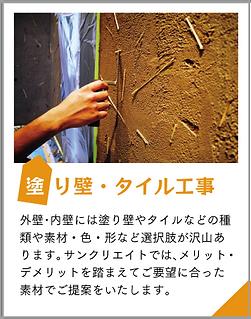 塗り壁・タイル工事