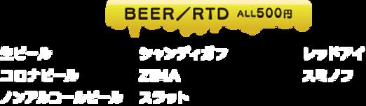 ビール.png