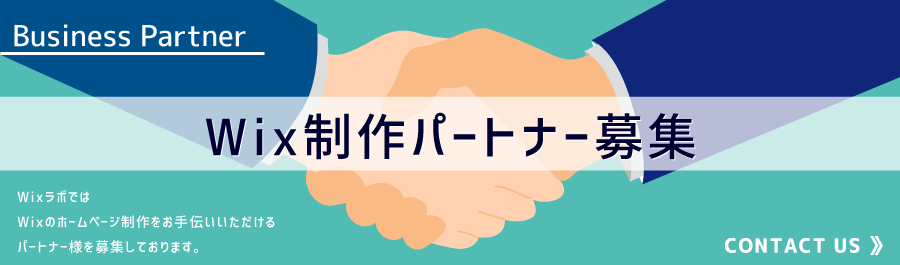 Wix制作Partner募集
