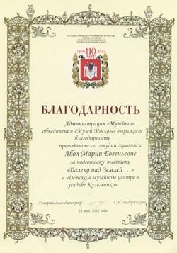 Благодарность Музей Москвы