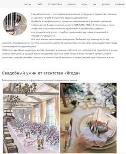Публикация на портале Porusski.me