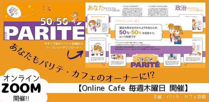 パリテ・カフェ (3).png