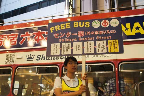 夢の時間を無料体験!『渋谷・原宿・六本木街中ツアー』
