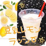 豆乳レモンラッシー